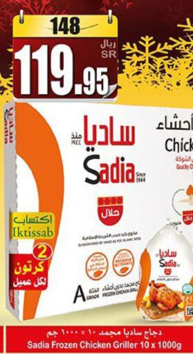 Ksa Saudi Arabia Saudi Al Hasa Othaim Markets Offers In D4d Online