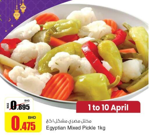Till 19th April