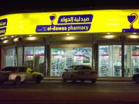 Al Dawaa Pharmacy Accessories Offers In Ksa Saudi Arabia Saudi Riyadh