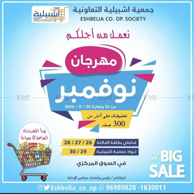 مهرجان نوفمبر جمعية اشبيلية التعاونية في الكويت. حتى ٣٠ نوفمبر