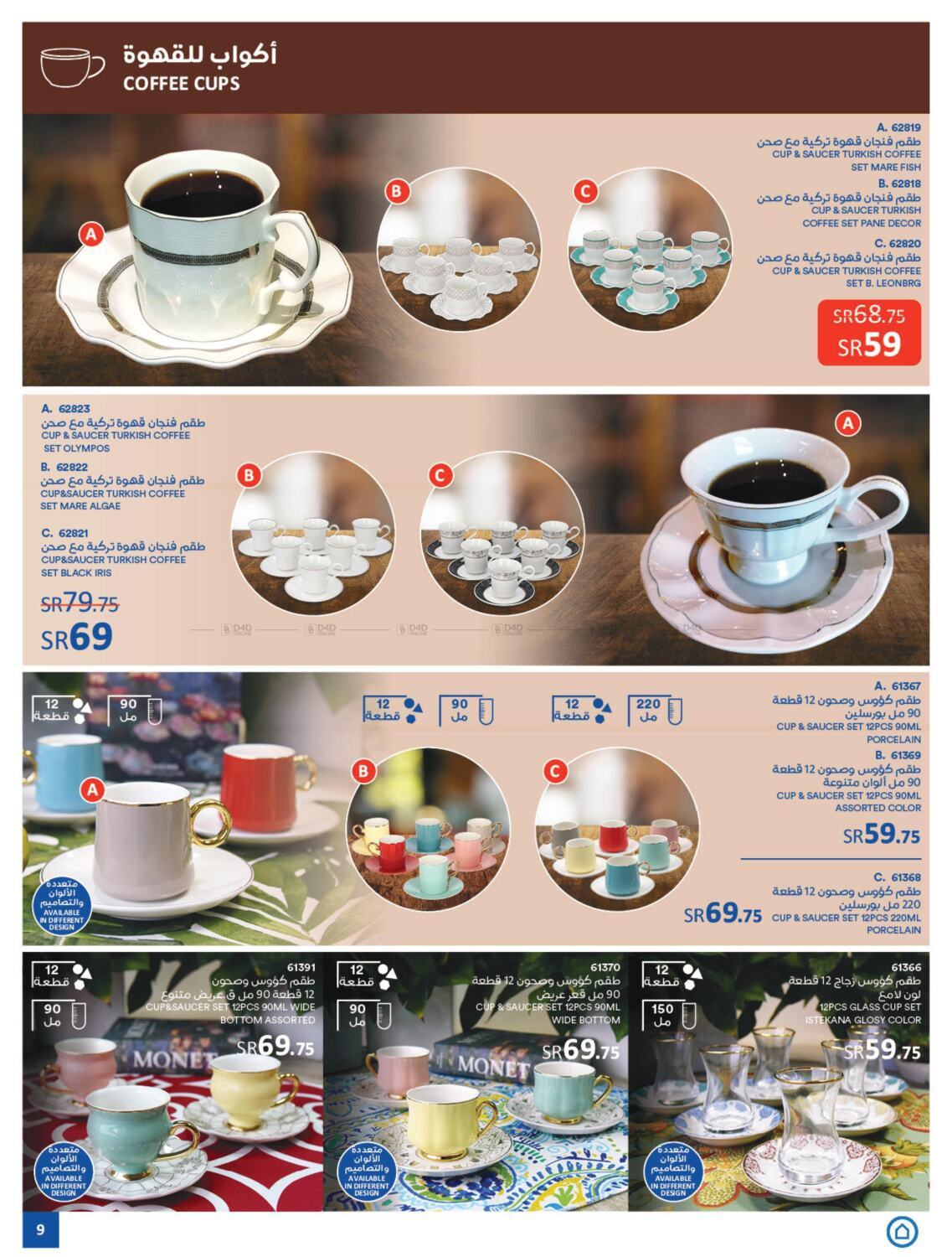 SACO Offers for Coffee Lovers in Saudi Arabia Offers ...