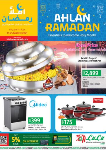 Qatar - Umm Salal LuLu Hypermarket offers in D4D Online. Ahlan Ramadan. Get your favorites on  Ahlan Ramadanoffers from the Lulu Hypermarket . Take advantage of this offer .Offers Are Valid Till 25th March. Happy Shopping!. Till 25th March