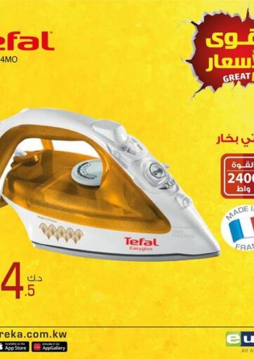 Kuwait Eureka offers in D4D Online. Sunday Offers. . Only On 28th March