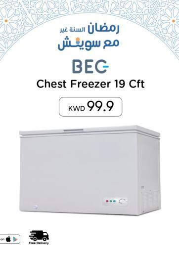 Kuwait Switch Al Babtain offers in D4D Online. Ramadan Offers. . Until Stock Last