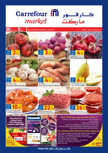 Qatar - Al Shamal Carrefour offers in D4D Online. Special Offer. Special  Offer Are Available At Carrefour.  Offers Are Valid  Till 5th January. Hurry Up! Enjoy Shopping!!!!. Till 5th January
