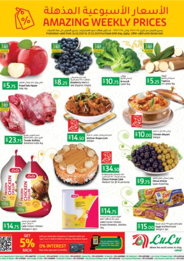 Qatar - Al Daayen LuLu Hypermarket offers in D4D Online. Amazing Weekly Prices. Get your favorites On Amazing Weekly Prices offers from the Lulu Hypermarket . Take advantage of this offer Valid until stock last. Happy Shopping!. Until Stock Last
