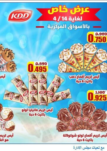 Kuwait Sabah Al-Ahmad Cooperative Society offers in D4D Online. Special Offer. . Only On 14th April