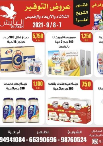 Kuwait Al Ayesh Market offers in D4D Online. Saving Offers. . Till 8th September