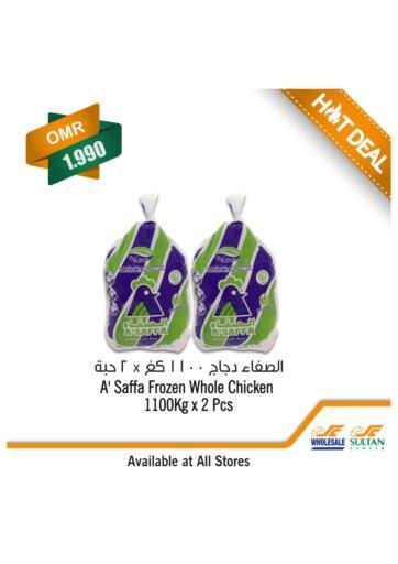 Oman - Sohar Sultan Center  offers in D4D Online. Hot Deal. . Till 2nd April