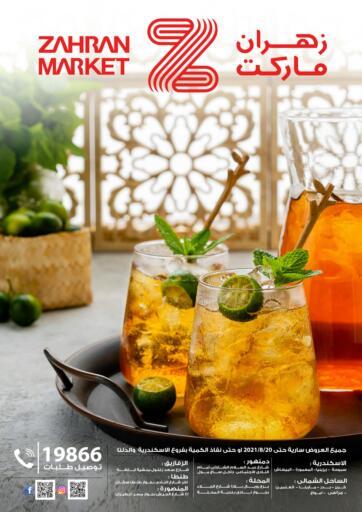 Egypt - Cairo  Zahran Market offers in D4D Online. Summer Offers. . Till 20th August
