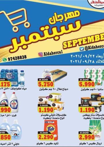 Kuwait Al dhaher co-op society offers in D4D Online. September Festival. . Till 28th September
