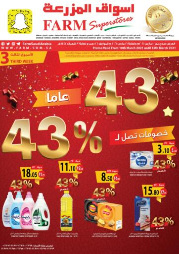 KSA, Saudi Arabia, Saudi - Al Hasa Farm Superstores offers in D4D Online. Upto 43% Discount. Now you can get your fresh items from your favorite brands during the 'Upto 43% Discount' at Farm Superstores. This offer is only valid Till 16th March 2021.. Till 16th March