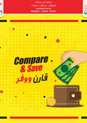 Oman - Sohar Sultan Center  offers in D4D Online. Compare And Save. . Till 27th May