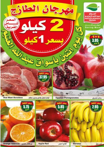KSA, Saudi Arabia, Saudi - Al Khobar Othaim Markets offers in D4D Online. Fresh Food Festival. Get fresh, healthy fruits and vegetables, Bakes, and more at the best prices from the nearest branches of Abdullah Al-Othaim Markets. These discounts are only valid on 2nd November. Enjoy Shopping!!. Only On 2nd November
