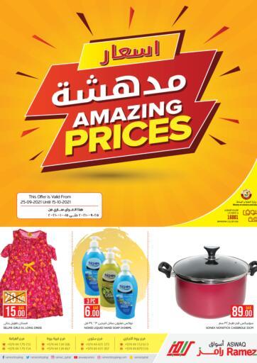 Qatar - Al Khor Aswaq Ramez offers in D4D Online. Amazing Price. . Till 15th October
