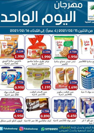 Kuwait Al Fahaheel Co - Op Society offers in D4D Online. Special Offer. . Till 16th February