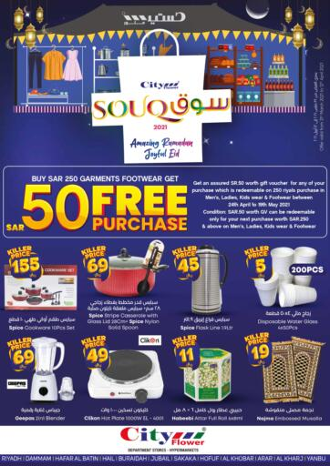 KSA, Saudi Arabia, Saudi - Riyadh City Flower offers in D4D Online. Amazing Ramadan Joyful Eid. Now you can get your products from your favorite brands during the 'Amazing Ramadan Joyful Eid' at City Flower Store. This offer is only valid Till 12th April 2021.. Till 12th April