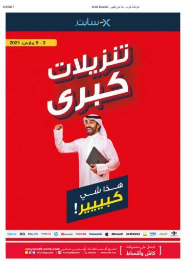 Kuwait X-Cite offers in D4D Online. Super Sale. . Till 09th March