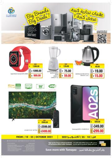 UAE - Sharjah / Ajman Union Coop offers in D4D Online. Big Brands Big Deals!. Big Brands Big Deals! Offer Going On For Food, Non-Food, Fresh Fruits & Vegetables, Groceries, Home Needs, Gadgets Etc. Don't Miss This Chance. Get Your Favorites At Best Price! Hurry Up.  This offer is valid Till 25th October 2021. Get Ready For The Shopping!!! Happy Shopping!. Till 25th October
