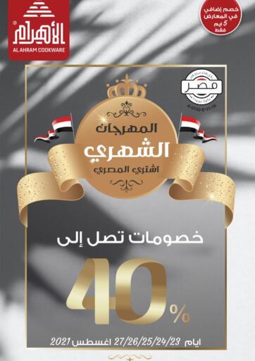 Egypt - Cairo Al Ahram Cookware offers in D4D Online. Monthly Festival. . Till 27th August