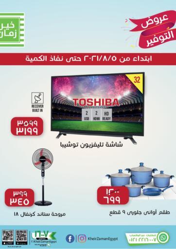 Egypt - Cairo Kheir Zaman  offers in D4D Online. Saving Offers. . Until Stock Last