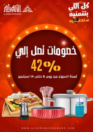 Egypt - Cairo Al Ahram Cookware offers in D4D Online. Discounts up to 42 %. . Till 14th September