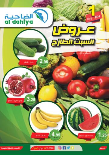 KSA, Saudi Arabia, Saudi - Al Khobar Al Dahiya Markets offers in D4D Online. Fresh Saturday Offers. . Only On 14th November
