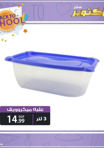 Egypt - Cairo 6 October Center offers in D4D Online. Back To School Festival 2021. . Until Stock Lasts