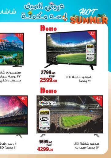 Egypt - Cairo Awlad Ragab offers in D4D Online. Hot Summer Offers. . Till 20th August