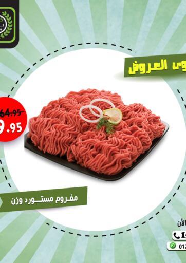 Egypt - Cairo Khair Bladna Market offers in D4D Online. Special Offer. . Till 10th September