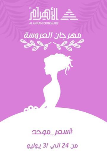 Egypt - Cairo Al Ahram Cookware offers in D4D Online. Bride Festival. . Till 31st July