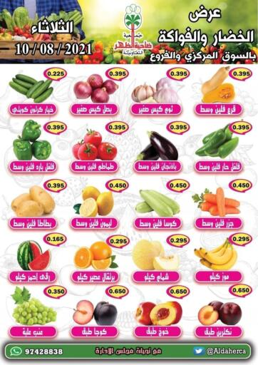 Kuwait Al dhaher co-op society offers in D4D Online. Special Offers On Fruits And Vegetables. . Only On 10th August