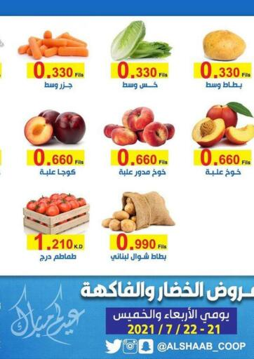 Kuwait Al Sha'ab Co-op Society offers in D4D Online. Fresh Deals. . Only On 22nd July