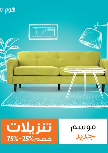 Bahrain Home Store offers in D4D Online. Sale-25 to 75% off  on Everything   @ The Home Store on all furniture & home accessories including new arrivals – Tel: 17556002 (Bahrain City Centre). . Till 3rd May