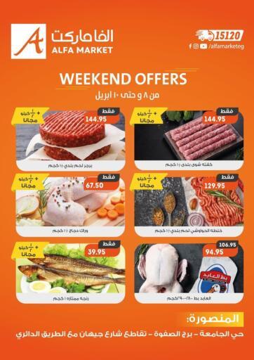 Egypt - Cairo Alfa Market   offers in D4D Online. Weekend Offers. . Till 10th April
