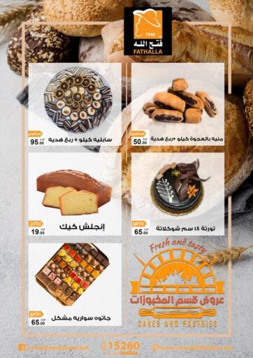 Egypt - Cairo Fathalla Market  offers in D4D Online. Bake Festival. . Till 15th April