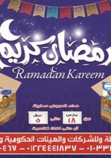 Egypt - Cairo El Fergany Hyper Market   offers in D4D Online. Ramadan Kareem. . Till 05th April