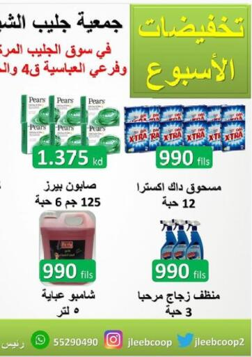 Kuwait Jleeb Coop offers in D4D Online. Special Offer. . Until Stock Last