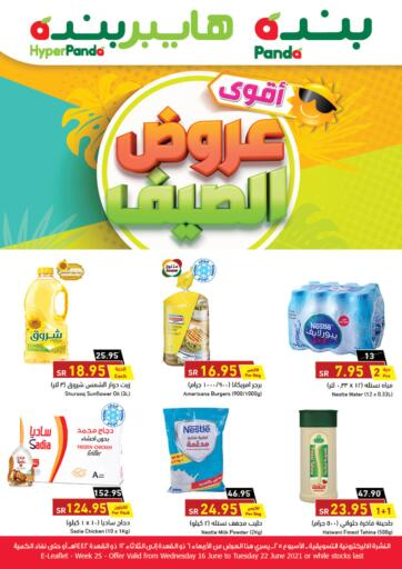 KSA, Saudi Arabia, Saudi - Bishah Hyper Panda offers in D4D Online. Summer Offers. Now you can get your products from your favorite brands during the 'Summer Offers' at Hyper Panda Store. This offer is only valid Till 22nd June 2021.. Till 22nd June