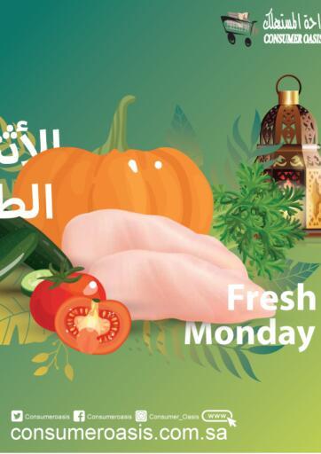 KSA, Saudi Arabia, Saudi - Riyadh Consumer Oasis offers in D4D Online. Fresh Monday. . Only On 19th April