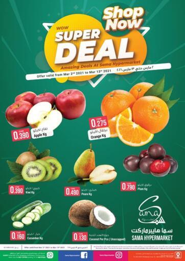 Oman - Sohar Sama Hypermarket offers in D4D Online. Super Deal. . Till 13th March