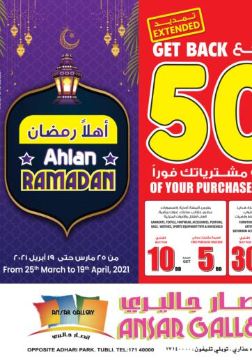 Bahrain Ansar Gallery offers in D4D Online. Ahlan Ramadan. Ahlan Ramadan at Ansar Gallery! Get all your products at reduced prices Until Stock Last. Happy Shopping!!!. Until Stock Last