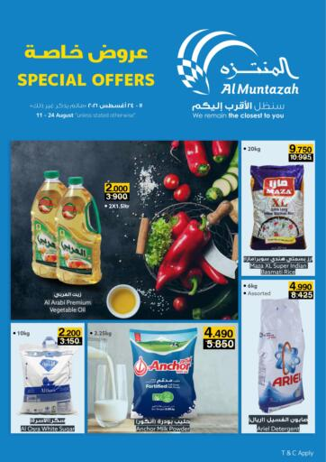 Bahrain Al Muntazah Market offers in D4D Online. Special Offers. Special Offers here at Al Muntazah Market. Get Offers On all of your Favorite products at Their Store. Hurry Up, This Offer Valid Till 24th August. Enjoy Shopping!!!. Till 24th August