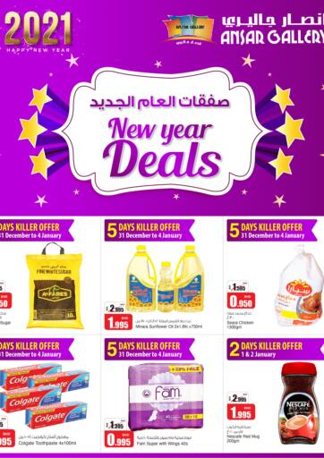 Bahrain Ansar Gallery offers in D4D Online. New Year Deals. New Year Deals at Ansar Gallery! Get all your products at reduced prices until 22nd January  2021. Happy Shopping!!!. Till 22nd January