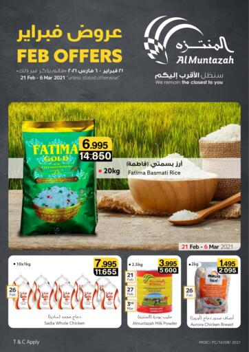 Bahrain Al Muntazah Market offers in D4D Online. Feb Offers. Feb Offers here at Al Muntazah Market. Get Offers On all of your Favorite products at Their Store. Hurry Up, This Offer Valid Till 6th March. Enjoy Shopping!!!. Till 6th March