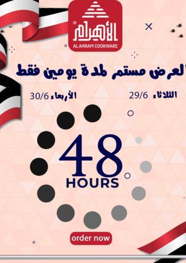 Egypt - Cairo Al Ahram Cookware offers in D4D Online. 48 Hours Offer. . Till 30th June