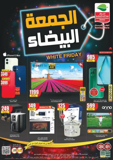 KSA, Saudi Arabia, Saudi - Al Khobar Othaim Markets offers in D4D Online. White Friday. Come On In! White Friday Deal Happening Here! Visit The Store Now And Get Products at Best Price From Othaim Markets. Offer Valid Till 1st December 2020.  Enjoy Shopping!. Till 01st December