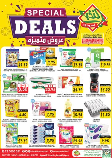 KSA, Saudi Arabia, Saudi - Bishah Prime Supermarket offers in D4D Online. Special Deals. . Till 5th October