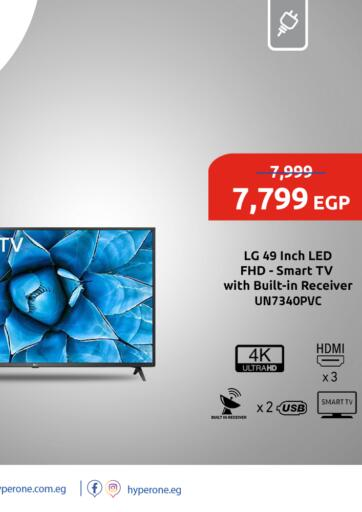Egypt - Cairo Hyper One  offers in D4D Online. LG Appliances Offers. . Until Stock Last