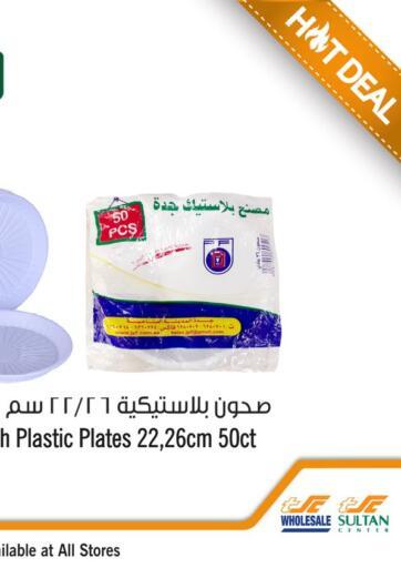 Oman - Sohar Sultan Center  offers in D4D Online. Hot Deal. . Till 22nd September